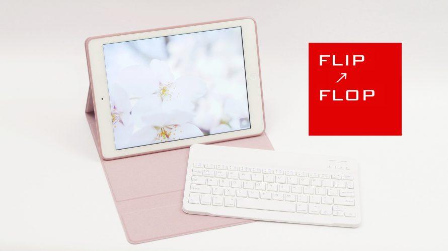 カラフルな7色から選べる FUNDA iPad キーボードケース
