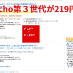 Echo Dot 第3世代投げ売り ホントは219円だった!?