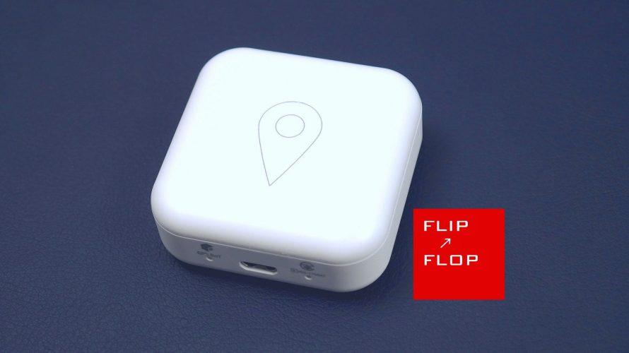 コスパに優れる日本製みまもりGPS発信器 GPS BoTレビュー