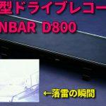 VANBAR ミラー型ドライブレコーダーD 800レビュー