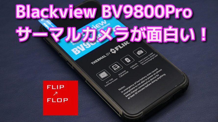 サーマルカメラで体温も測れるBlackviewの フラッグシップBV9800Proです。 専用ギャラリーと組み合わせることで面白さがアップします。