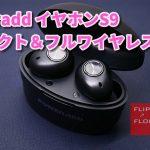 コンパクトなフルワイヤレスイヤホンPoweradd S9