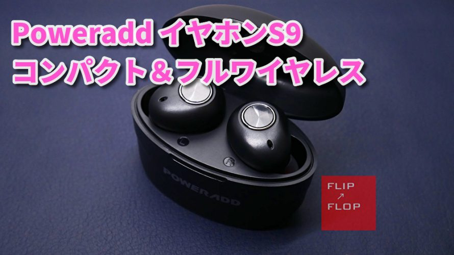 Poweradd S9ワイヤレスイヤホン