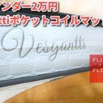 驚異のアンダー2万円ポケットコイルマットレス