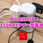 NVEESHOXタワー型電源タップ レビュー