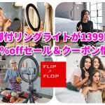 三脚付リングライトが1399円! 62%offセール&クーポン情報