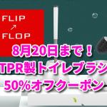 8月20日まで!TPR製トイレブラシ 50%オフクーポン