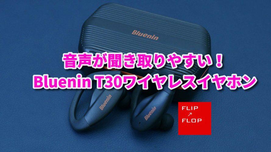 IPX7でも音声が聞き取りやすい! Bluenin T30フルワイヤレスイヤホン