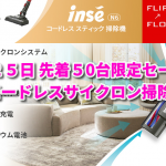9月25日 先着50台限定セール! INSE コードレスサイクロン掃除機 N6 セール&クーポン情報