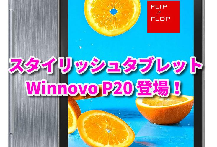スタイリッシュAndoroid10タブレットWinnovo P20 登場!