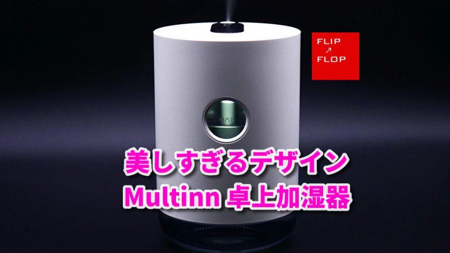シンプルなデザインが美しいMultinn 卓上加湿器レビュー