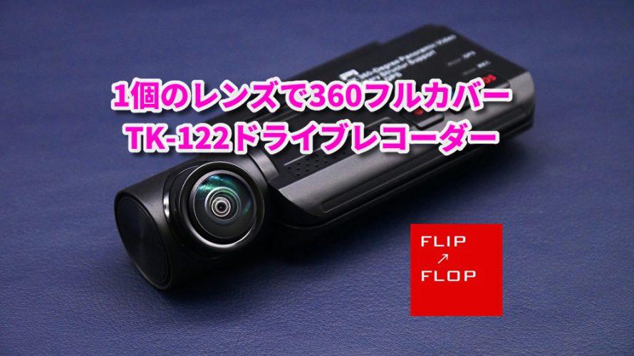 1個のレンズで前後左右フルカバー 360°撮影できるTK-122ドライブレコーダー