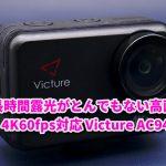 Victure4K60fpsアクションカメラAC940