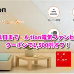 12月31日まで A-tion電気ファンヒーター クーポンで1,500円オフ!