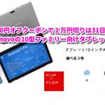クーポンを使えば1万円を切るWinnovoの10型ファミリー向けタブレット T10の紹介です。