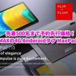 先着500名まで予約先行価格! BMAXの4G Andoroidタブ MaxPad I10