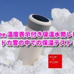 IPRee 温度表示付き保温水筒レビュー プレゼント&半額クーポン情報も!