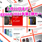 1月11日まで!Banggood 2021年第1弾セール