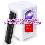 アンダー1万円でネイティブ1080P! タワー型プロジェクターL1Bのセール情報!