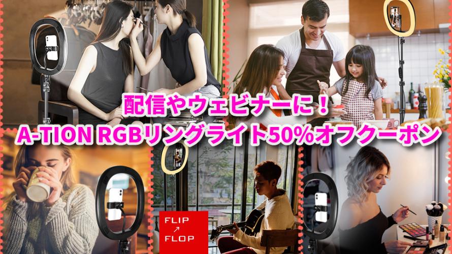 配信やウェビナーに! A-TION RGBリングライト50%オフクーポン