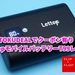 TOKUDEALでクーポン有り!PD対応LettopモバイルバッテリーT99レビュー