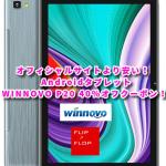 オフィシャルサイトより安く買えるのは今だけ! WINNOVO P20 Androidoタブレット40%クーポン!