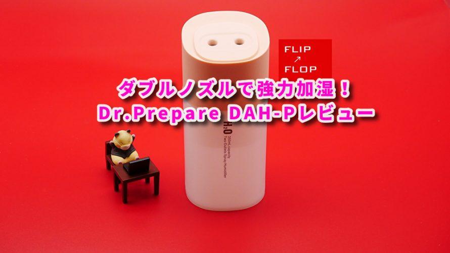 ダブルノズルで強力加湿! Dr.Prepare DAH-Pレビュー