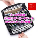 たっぷり収納!HTMZ レザーカードケース50%オフクーポン情報