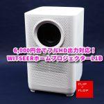 6,000円台でフルHD出力対応 WITSEERホームプロジェクターL1B