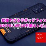 拡張できるラギッドフォン OUKITEL WP10外観&レビュー