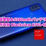超薄型&5380mAhバッテリーで1万円台 Blackview A70レビュー