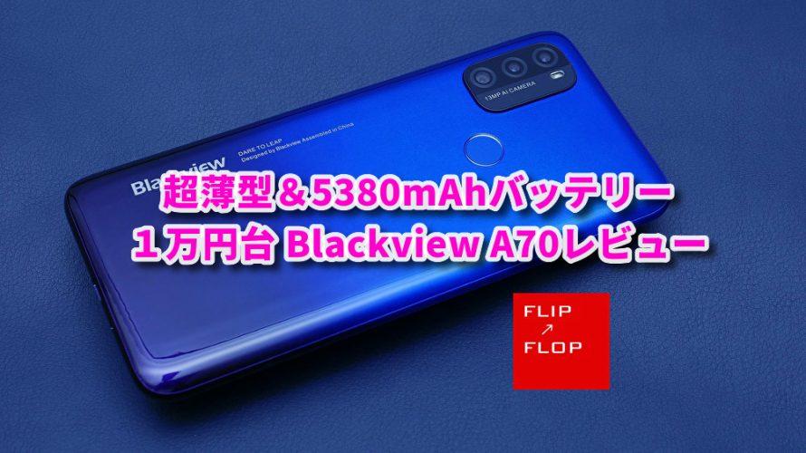 超薄型&5380mAhバッテリー 格安スマホ Blackview A70レビュー
