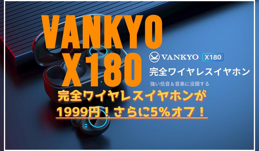 VANKYOの完全ワイヤレスイヤホンが1999円からさらに5%オフのクーポン情報!