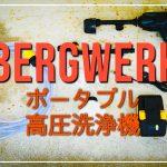 カーペット洗いにはコレを使え!BERGWERKポータブル高圧洗浄機