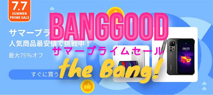 爆発期開始!banggoodサマープライムセール