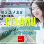 Delamu 携帯手持ち扇風機がクーポンで1,099円!