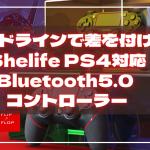 Shelife PS4対応Bluetooth5.0コントローラー発売開始!
