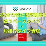日本に合わせた低反発座椅子 省スペースタイプ & 肘掛けタイプ登場