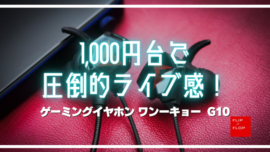 1,000円台で圧倒的ライブ感! ワンーキョー G10ゲーミングイヤホン