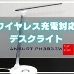 ワイヤレス充電対応LEDデスクライトANBURT PH3833W