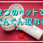 毛玉激取れ!DesertWest デュアルヘッド毛玉クリーナーレビュー
