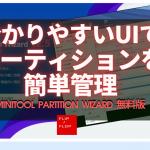 分かりやすいUIでパーティションを簡単管理MiniTool Partition Wizard無料版